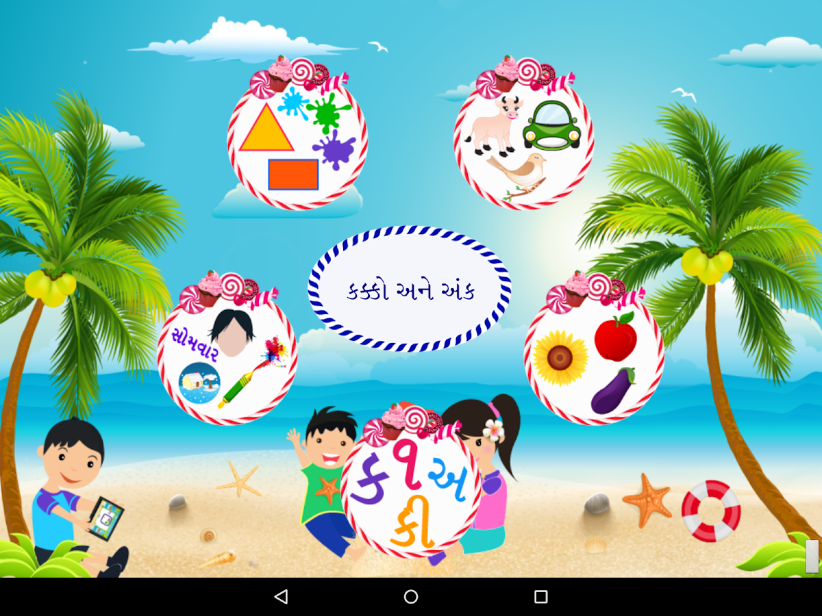 Kids Gujarati Learning- screenshot