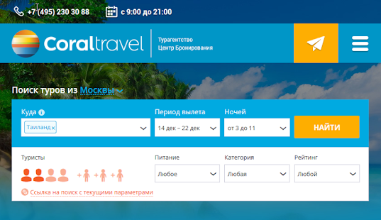 CORAL TRAVEL - Поиск туров- screenshot thumbnail