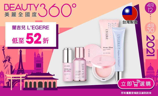 Beauty360_蘭吉兒LEGERE_760x460.jpg