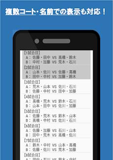 ダブルス組み合わせ(乱数表)~テニス・バドミントン・卓球などダブルス競技に~のおすすめ画像4