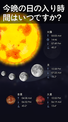 Star Walk 2 Free - 夜空ガイド:スター、星座、衛星、惑星を昼夜に見るのおすすめ画像4