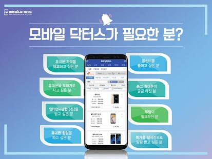 모바일닥터스 - App 하나로 운영하는 대리점 - náhled