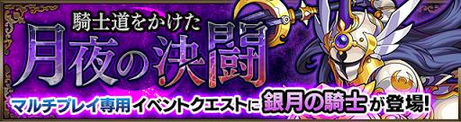 knight-gingetsu-quest