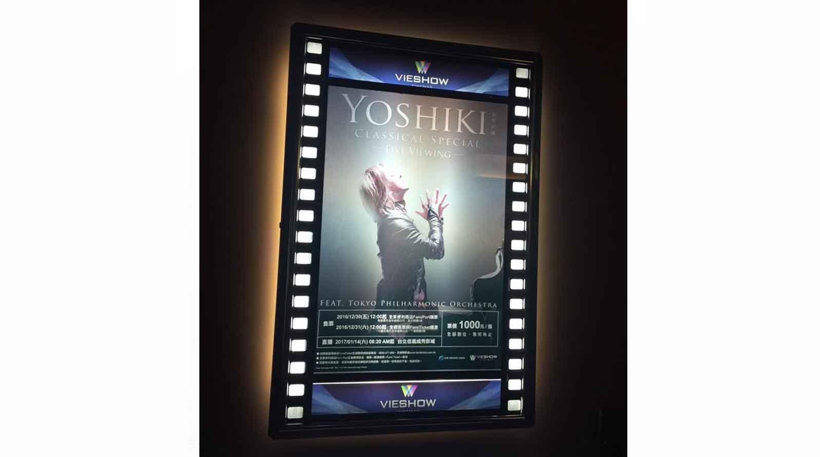 YOSHIKI於Carnegie Hall(卡內基廳)演出第二日台灣電影院直播報導