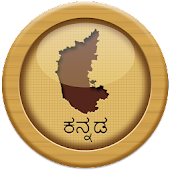 Kannada Gk & Current Affairs