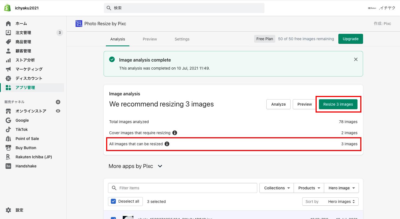 「Total images analyzed」は読み込んだ画像数で、「All images that can be resized」がリサイズを行う画像数です。「Resize images」をクリックしてリサイズを行います。(リサイズにも多少の時間がかかります)