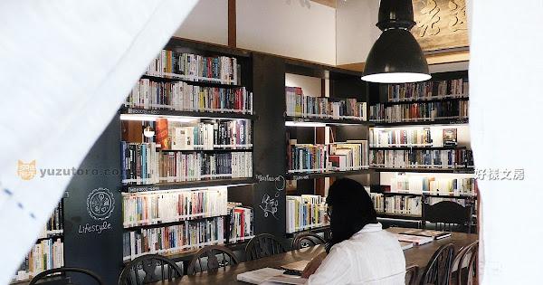 好樣文房 VVG Chapter:老屋變身的精緻風格圖書館 | 台北市景點 捷運忠孝新生站