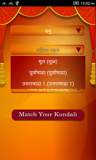 Kundli matching for marriage in gujarati yahoo