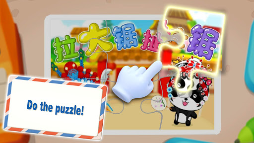Baby Panda Postman-Magical Jigsaw Puzzles 8.24.10.00 screenshots 3