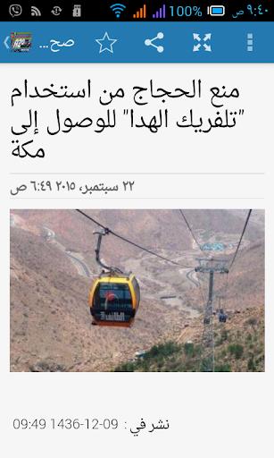 اخبار السعودية - KSA News