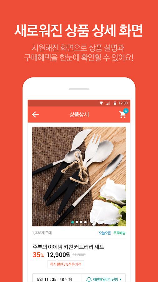 티몬-비교할수록, 쇼핑은 티몬 (소셜커머스,반값,쿠폰) - screenshot