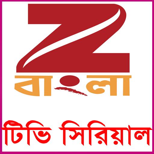 Zee বাংলা All সিরিয়াল