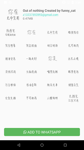 Chinese style sticker for WhatsApp - WAStickerApps hack tool