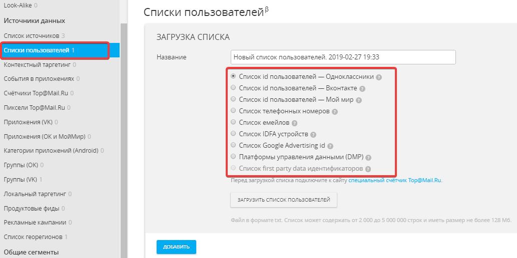 Списки пользователей