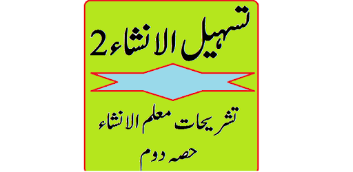 Muallim ul insha 2 ki sharah tasheel ul insha 2 - Apps on Google Play