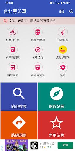 BusTracker Taipei Apk 1
