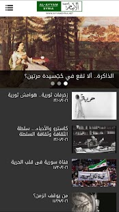 ‫Ayyam Newspaper - جريدة الأيام‬‎- screenshot thumbnail
