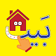 Download الحروف الأبجدية العربية (Arabic Alphabet Game) For PC Windows and Mac