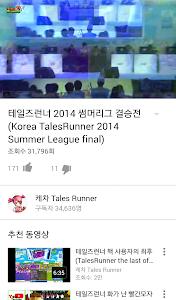 테일즈런너 케차 동영상 모음 screenshot 4