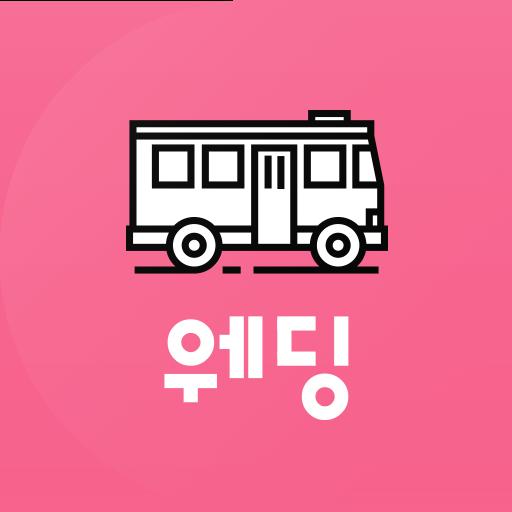 올버스 웨딩 - 세상편한 예식버스 예약