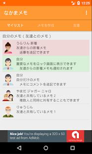 なかまメモ - náhled