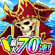 戦の海賊ー海賊船ゲーム×簡単戦略シュミレーションRPGー icon