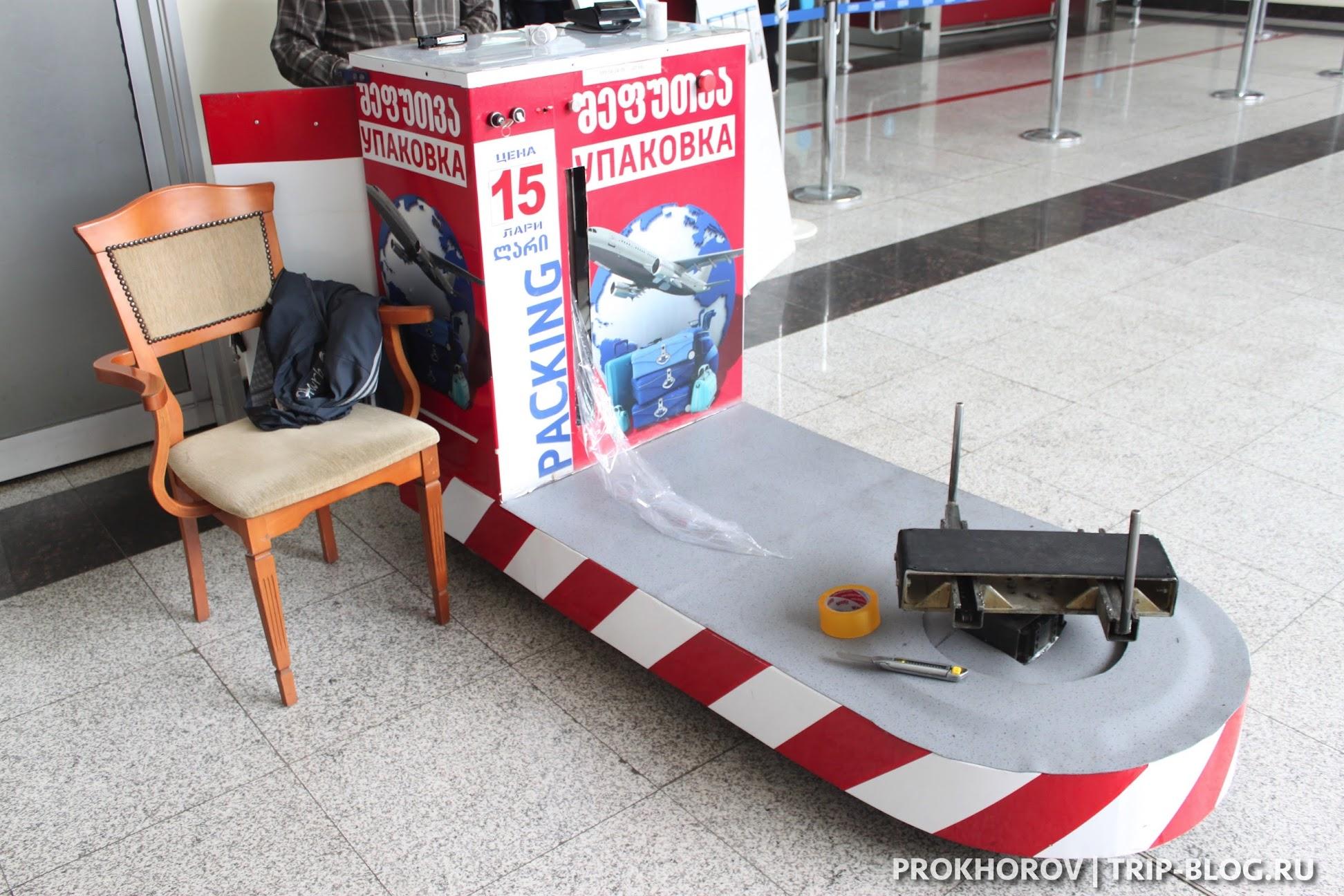 аэропорт батуми фото