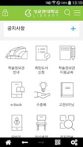 SKKU 학술정보관 screenshot 3