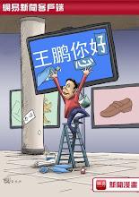 Photo: 大尸兄漫画:王鹏你妹