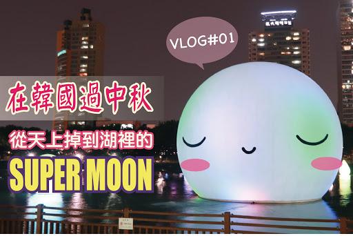 旅遊★首爾/石村湖★中秋限定SUPER MOON-從天上掉到湖裡的超級月亮