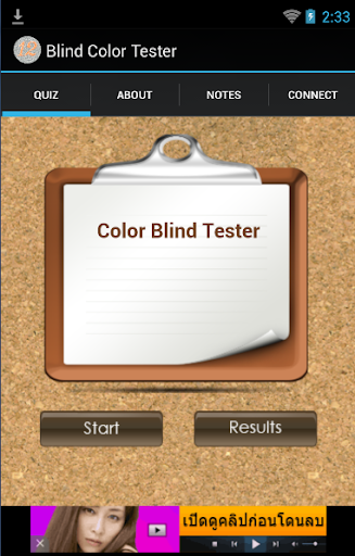 Color Blind Tester