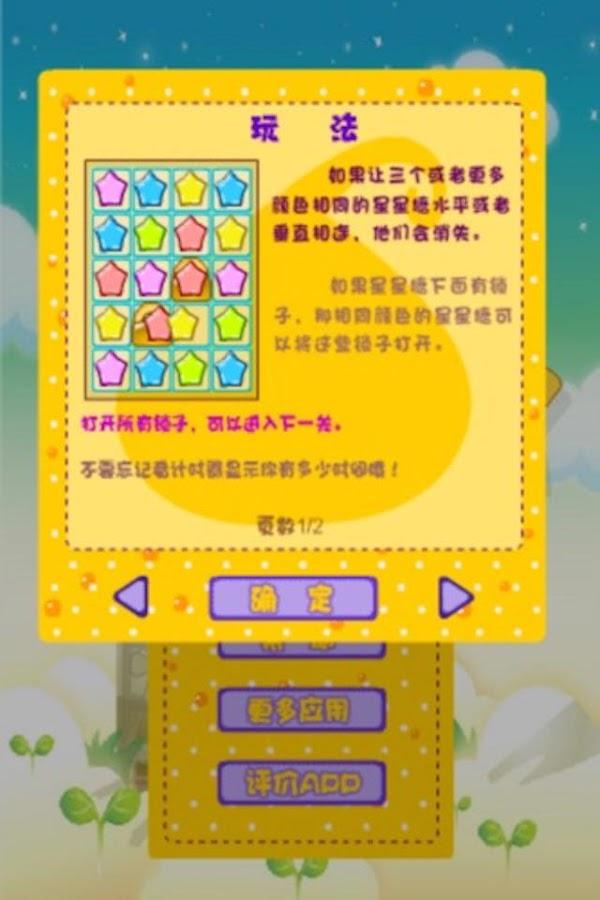 多多快乐星- screenshot