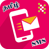 Tamil SMS Images Text Share Pongal Kavithai