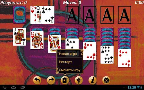 карточные игры пасьянсы чередование