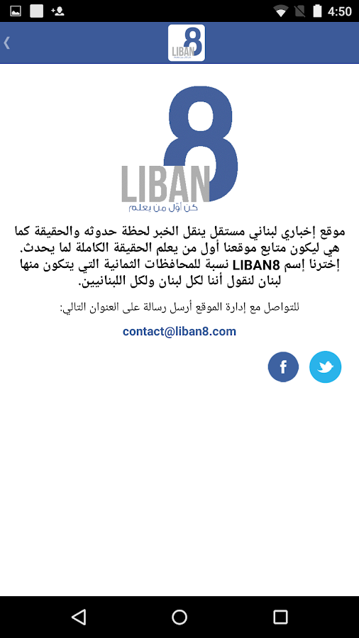 Liban8- screenshot