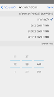 Screenshot of הלוח העברי-לוח שנה,סידור מלא