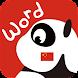 中国語を無料で学ぼう:中国語単語の学習