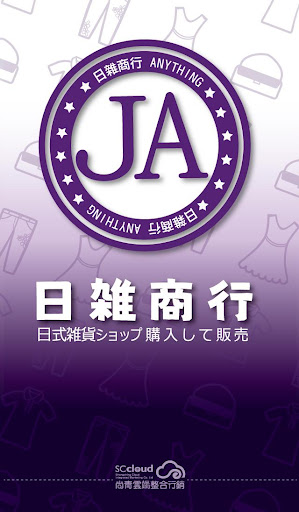 JA.anything日雜