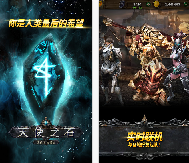 APP下載推薦-韓國手機遊戲大作【天使之石 】新手攻略