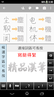 Screenshot of 精品漢筆