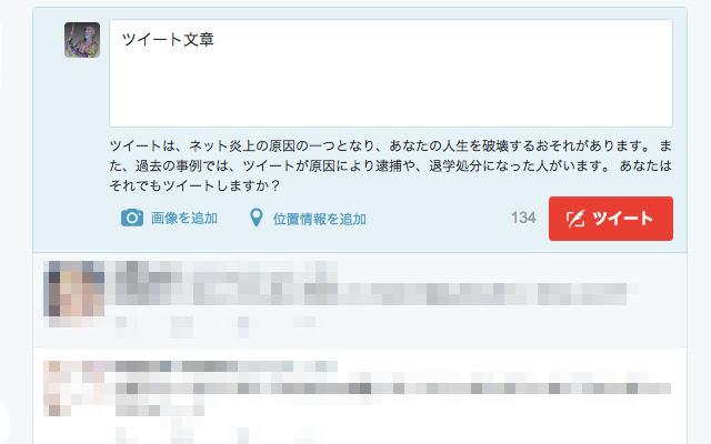 Tweet Warning Messages