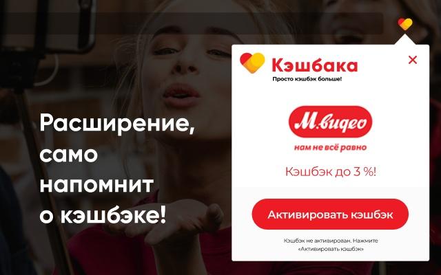 Cashbaka.ru