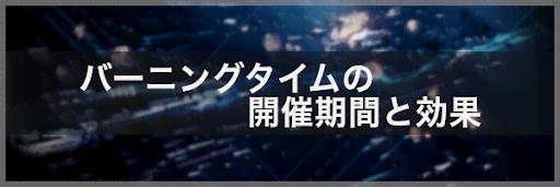 【アストロキングス】バーニングタイムの開催期間と効果