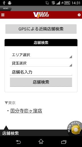 u30d9u30acu30b9u30d9u30acu30b9u95a2u6771 1.0.1 Windows u7528 2