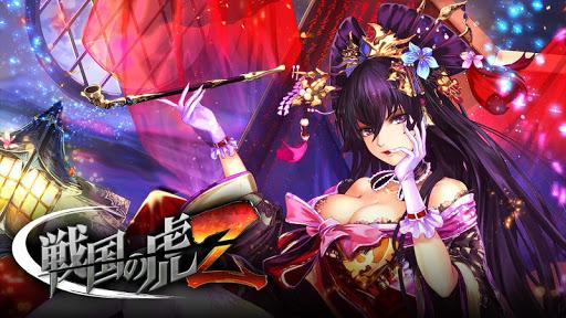 戦国の虎Z 【無料】 戦国アバターゲーム 戦虎Z