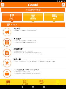 コンビ公式アプリ screenshot 8