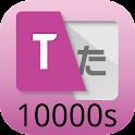 英単語タッチ! 10000s touch icon