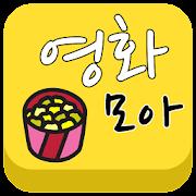 무료앱 - 영화다시보기/다운로드앱