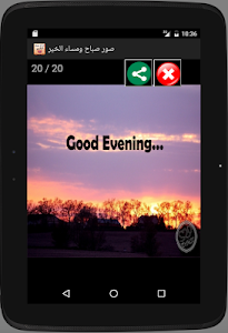 Morning and Evening images screenshot 7