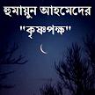 কৃষ্ণপক্ষ - হুমায়ুন আহমদ APK